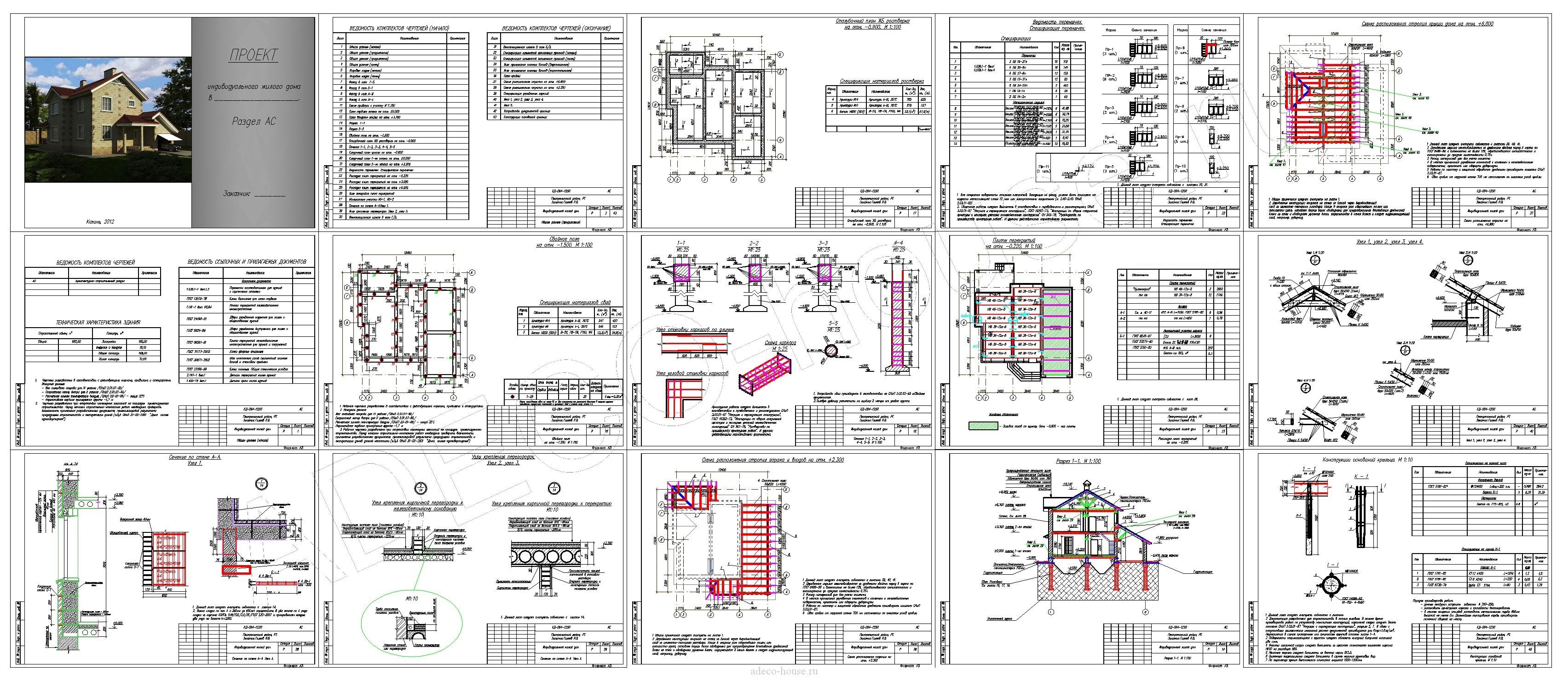 Архитектурные и строительные решения (45-60 листов